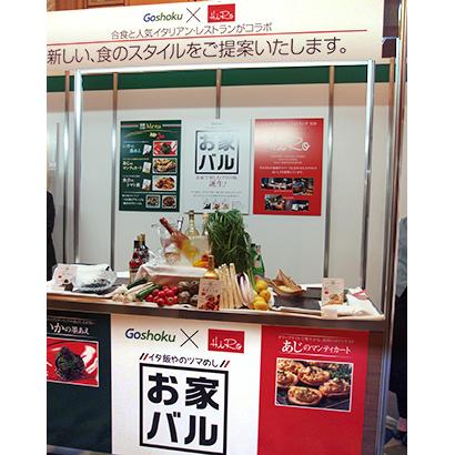 合食、総合展示商談会「合食会」開催 3つのコンセプトで発信