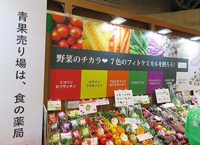 青果売場で健康新提案 栄養素7色に分け訴求
