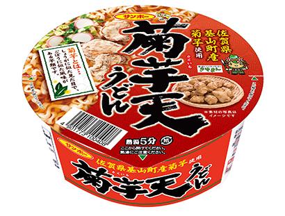 即席麺特集:主要メーカー動向=サンポー食品 「菊芋天うどん」で基山町とコラボ