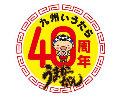 即席麺特集:主要メーカー動向=ハウス食品 「うまかっちゃん」40周年企画順調