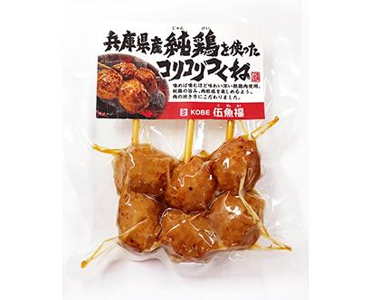 伍魚福、「兵庫県産純鶏を使ったコリコリつくね」発売