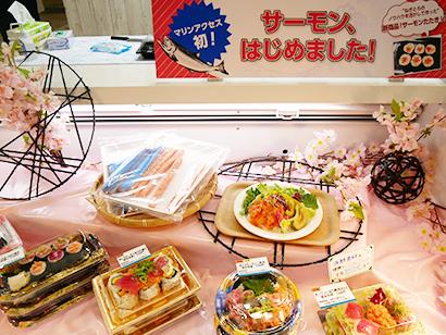 日本アクセス 関連会社マリンアクセスコーナーでは初のサーモン加工品を試食・展示