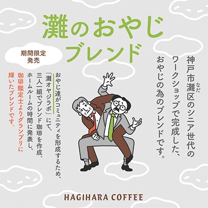 コーヒー・コーヒー用クリーム特集:萩原珈琲 灘のおやじら考案オリジナルブレン…