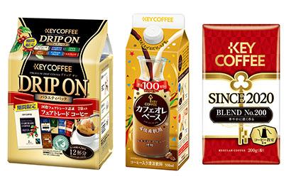 """コーヒー・コーヒー用クリーム特集:キーコーヒー """"次の100年""""へ歩み進める"""