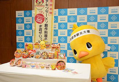大阪府池田市、日清食品のふるさと納税返礼品を再開 地場産品基準に適合工夫