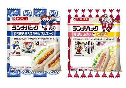 山崎製パン、Jリーグ10クラブと共同開発「ランチパック」期間限定発売
