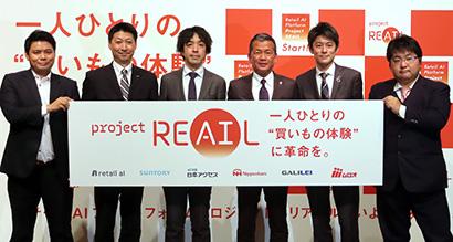 トライアルホールディングス、千葉にAI導入店舗 メーカー・卸と情報共有