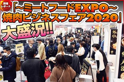 開催レポート「~ミートフードEXPO~焼肉ビジネスフェア2020」大盛況!!