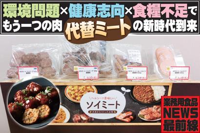 業務用食品NEWS最前線:もう一つの肉「代替ミート」の新時代到来