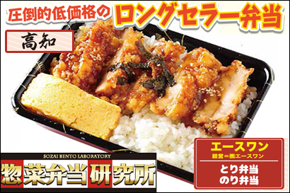 惣菜弁当研究所:ローカル紀行 高知「エースワン」 圧倒的低価格のロングセラー弁当