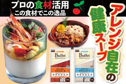 プロの食材活用 この食材でこの逸品:カゴメ「野菜と豆・穀類のミネストローネ」など