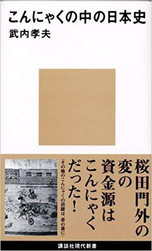 こんにゃくの中の日本史