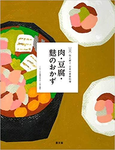 肉・豆腐・麩のおかず