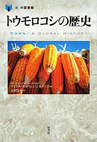 トウモロコシの歴史