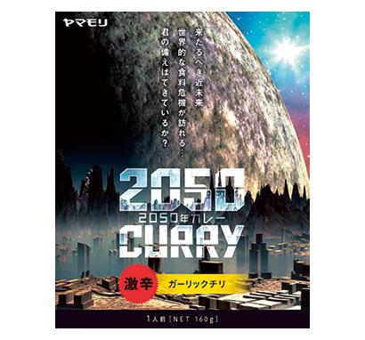 プレゼント:ヤマモリ『2050年カレー』を3人に