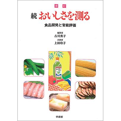 BOOK:古川秀子編著/上田玲子共著『改訂 続 おいしさを測る 食品開発と官…