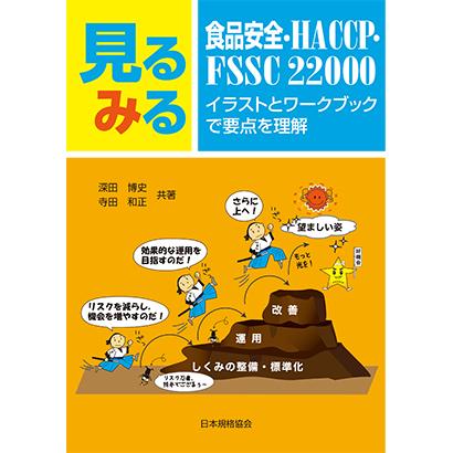 BOOK:深田博史・寺田和正共著『見るみる 食品安全・HACCP・FSSC2…