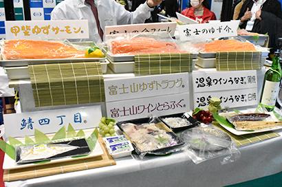 甲信食糧、SMTSに出展 甲斐ゆずサーモンなどユニーク商品訴求