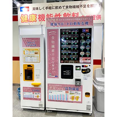 「小型自動調理機」(左)と「健康サポート自動販売機」