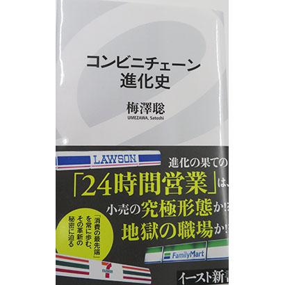 梅澤聡著『コンビニチェーン進化史』イースト・プレス刊