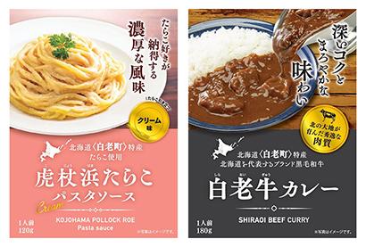 国分北海道、ウポポイを応援 「白老牛」カレーなど3品発売