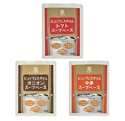 スープ特集:平和食品工業 洋風スープへ本格挑戦 業務用スープベース3品