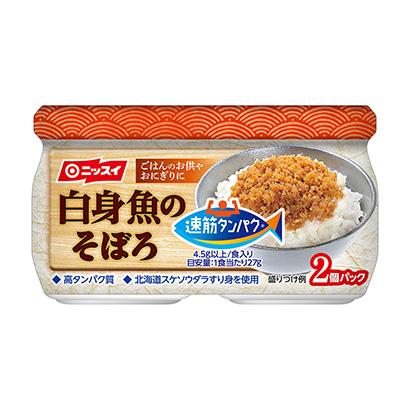 「白身魚のそぼろ」発売(日本水産)