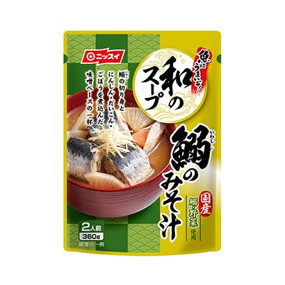 「和のスープ 鰯のみそ汁」発売(日本水産)