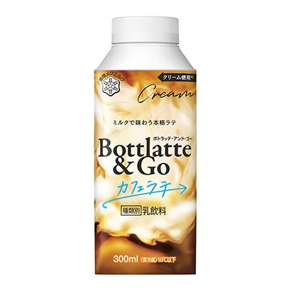 「Bottlatte&Go カフェラテ」発売(雪印メグミルク)
