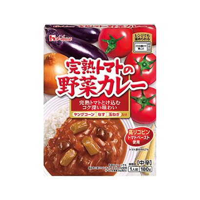 「ハウス 完熟トマトの野菜カレー」発売(ハウス食品)