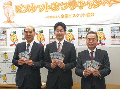 左から伊藤雄夫会長、小長谷清高菓子係長、三橋信行マーケティング委員長