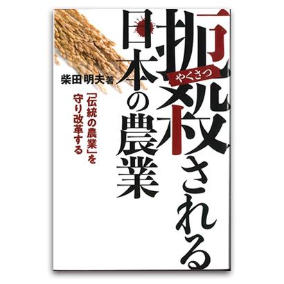 柴田明夫著『扼殺される日本の農業』エフビー刊