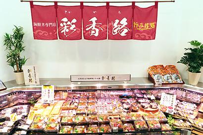 鮮魚部門の丼専門コーナー