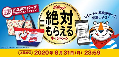 日本ケロッグ、「絶対もらえるキャンペーン」実施