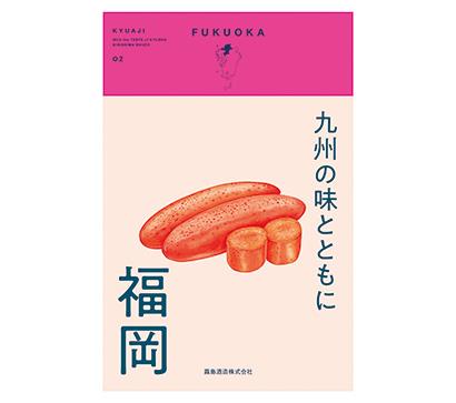 霧島酒造、書籍第2弾は「九州の味とともに 福岡」