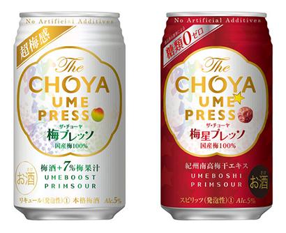 チョーヤ梅酒、「The CHOYA 梅プレッソ」など本格梅サワー2品発売