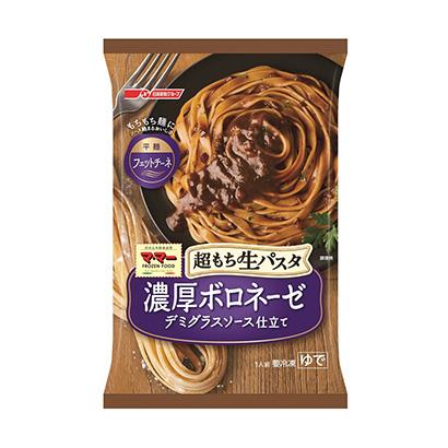 冷凍「マ・マー 超もち生パスタ 濃厚ボロネーゼ」発売(日清フーズ)