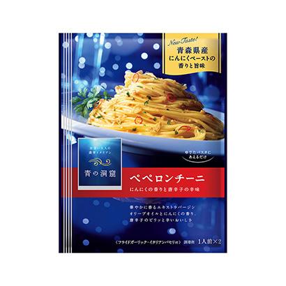 「青の洞窟 ペペロンチーニ」発売(日清フーズ)