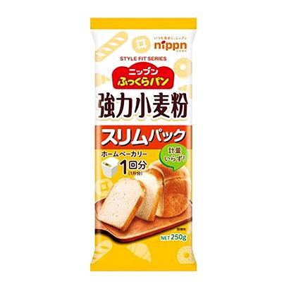 「ニップン ふっくらパン強力小麦粉 スリムパック」発売(ニップン)