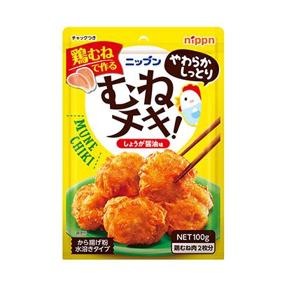 「ニップン むねチキ から揚げ粉」発売(ニップン)