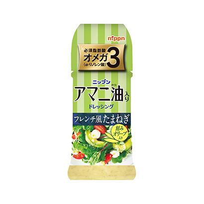 「ニップン アマニ油入りドレッシング フレンチ風たまねぎ」発売(ニップン)