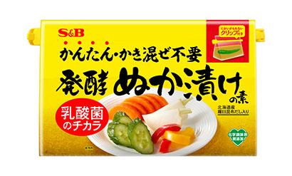 いりぬか・ぬか漬けの素特集:注目商品=エスビー食品「発酵ぬか漬けの素」