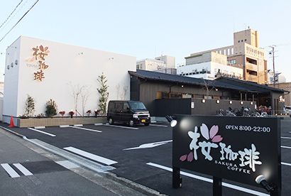 桜珈琲、桜・自家焙煎楽しむカフェ10店舗目 お持たせ需要もカバー