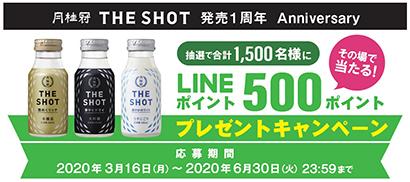 月桂冠、「THE SHOT」発売1周年でLINEポイントをプレゼント
