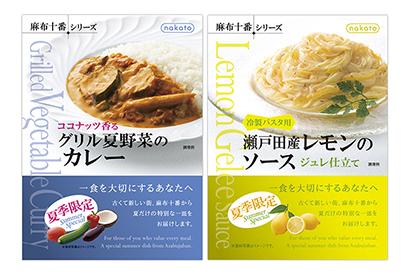 中島董商店、カレーなど「麻布十番シリーズ」夏季限定2品を発売
