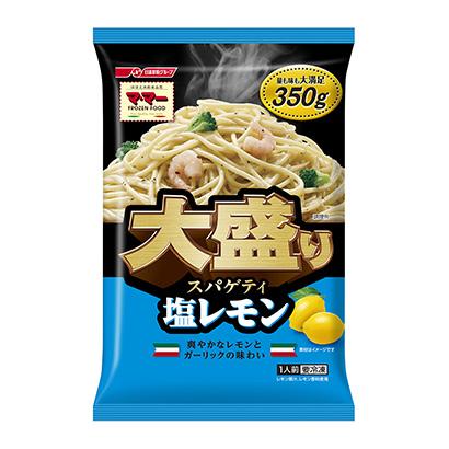 冷凍「マ・マー 大盛りスパゲティ 塩レモン」発売(日清フーズ)