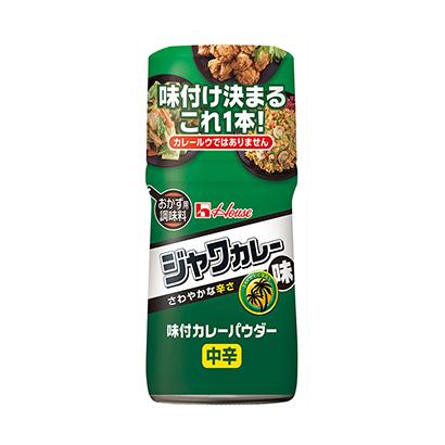 「ハウス 味付カレーパウダー ジャワカレー味 中辛」発売(ハウス食品)