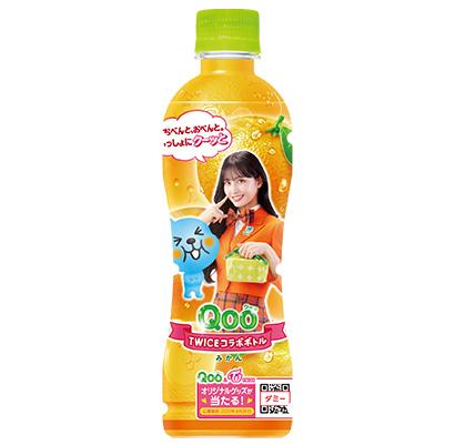 野菜・果実飲料特集:コカ・コーラシステム 「Qoo」今年もTWICEボトル