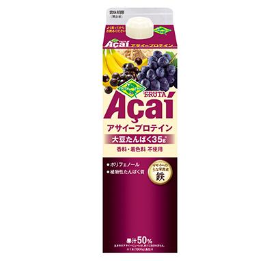 野菜・果実飲料特集:フルッタフルッタ 「アサイー」シリーズ2品投入