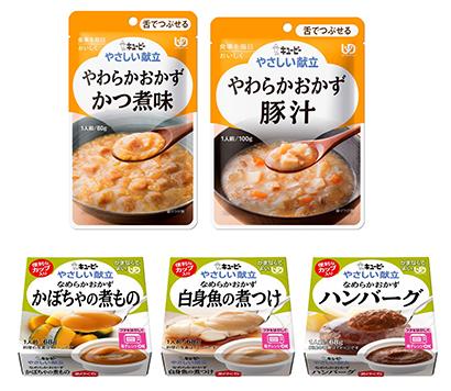 キユーピー、市販用介護食の賞味期限延長 「やさしい献立」シリーズ5品で
